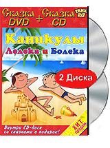 Каникулы Лелека и Болека (DVD + CD)