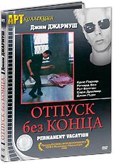 Отпуск без конца 2010 DVD