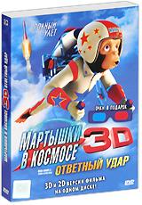 Мартышки в космосе 3D: Ответный удар