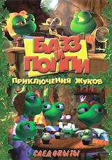 Базз и Поппи: Приключения жуков. Следопыты 2010 DVD