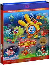 Смешарики: Избранное, Выпуск 1 (Blu-ray)