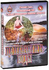 Система комплексного развития личности: Целебная сила воды. Фильм 4 2010 DVD
