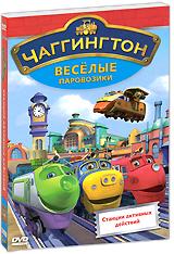 Чаггингтон: Веселые паровозики. Выпуск 2: Станции активных действий 2010 DVD