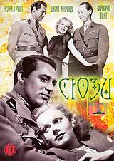 Сюзи 2009 DVD