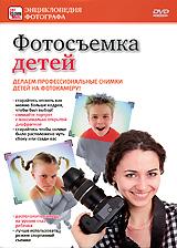 Фотосъемка детей 2010 DVD