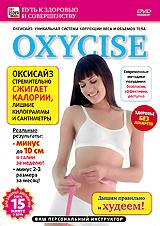 OXYCISE: Базовый уровень 2011 DVD