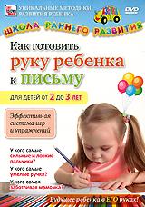 Как готовить руку ребенка к письму от 2 до 3 лет 2011 DVD