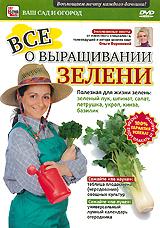 Все о выращивании зелени 2011 DVD