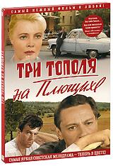Три тополя на Плющихе: Цветная версия 2011 DVD