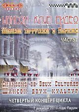 Шансон двух культур 2010: Шансон по-русски в Париже, часть 1 2011 DVD