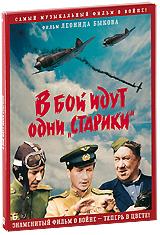 """В бой идут одни """"старики"""": Цветная версия 2011 DVD"""