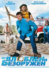 Влюблен и безоружен 2011 DVD