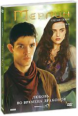 Мерлин: Любовь во времена драконов, Сезон 3, серии 9-13 2011 DVD