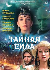 Тайная сила 2011 DVD
