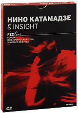 Нино Катамадзе & Insight: Red Line 2011 DVD