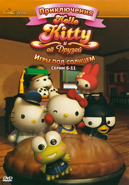 Приключения Hello Kitty и ее друзей: Игры под солнцем, серии 6-11 2011 DVD