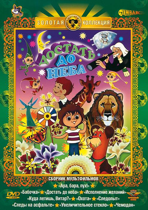Достать до неба: Сборник мультфильмов