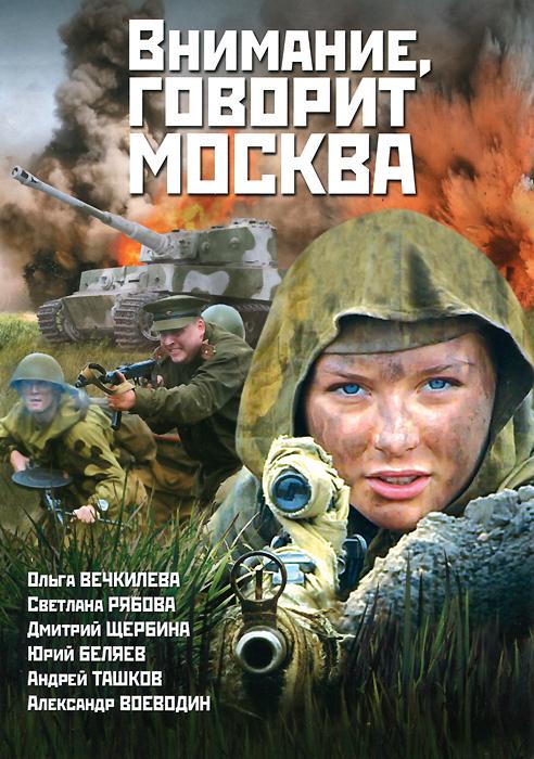 Внимание, говорит Москва 2011 DVD