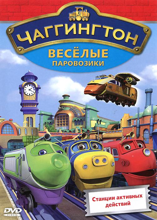 Чаггингтон: Веселые паровозики. Выпуск 2: Станции активных действий 2011 DVD