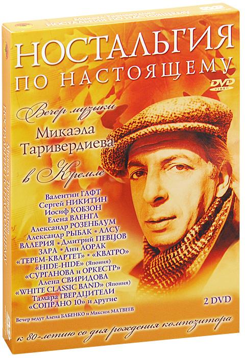 Микаэл Таривердиев: Ностальгия по настоящему (2 DVD) 2011
