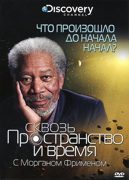 Discovery: Сквозь пространство и время с Морганом Фрименом: Что произошло до начала начал? 2011 DVD