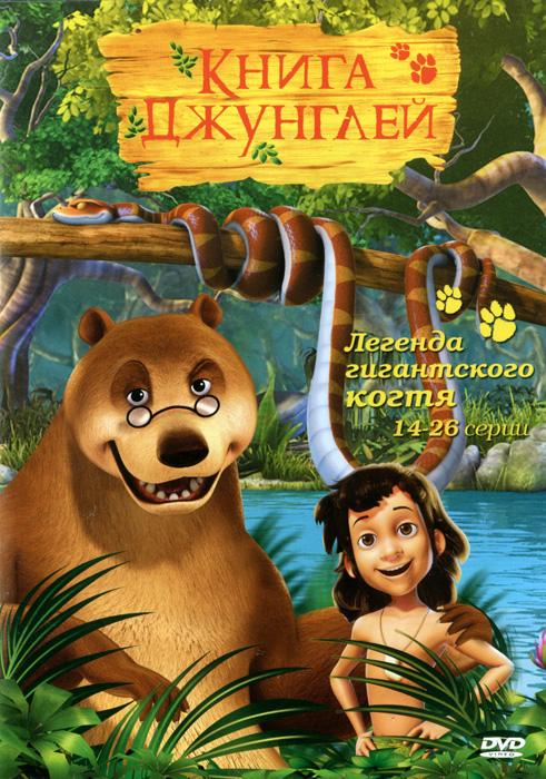 Книга Джунглей: Легенда Гиганского когтя, серии 14-26