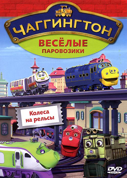 Чаггингтон: Веселые паровозики. Выпуск 3: Колеса на рельсы 2012 DVD