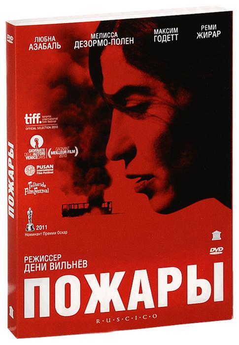 Пожары 2012 DVD