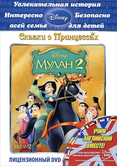 Мулан 2