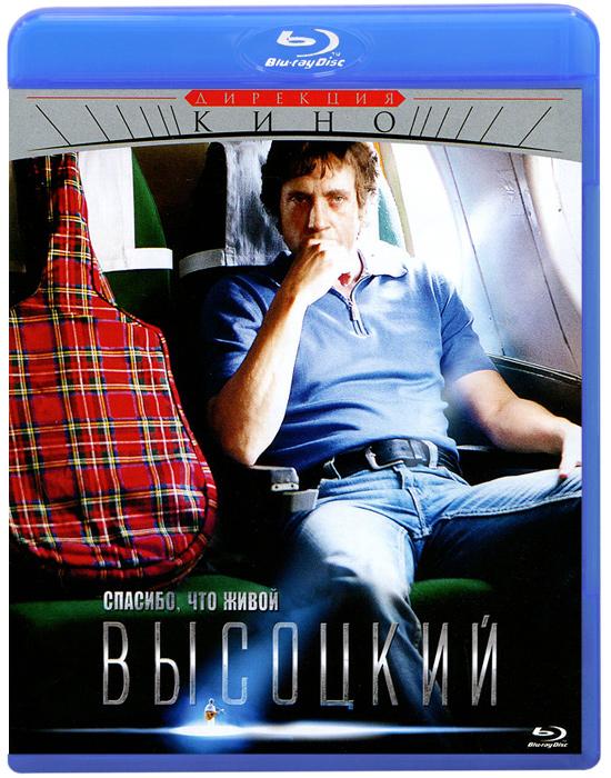 Высоцкий. Спасибо, что живой (Blu-ray) 2011