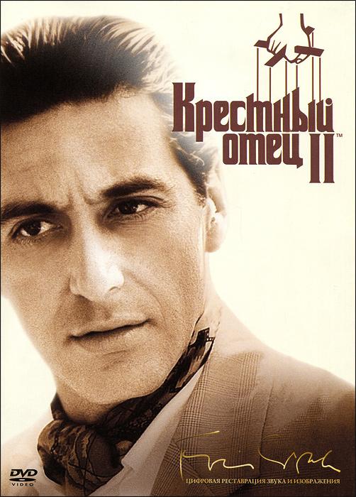 Крестный отец II 2012 DVD