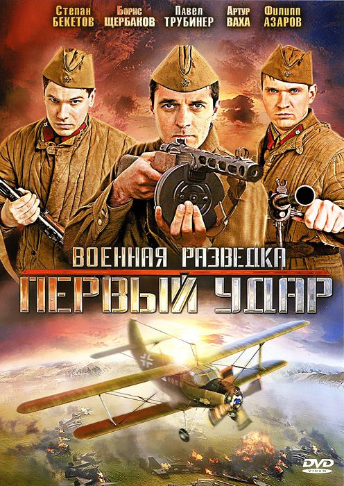 Военная разведка: Первый удар. Серии 1-8 2012 DVD