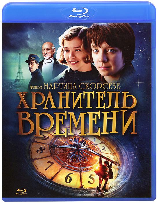 Хранитель времени (Blu-ray)