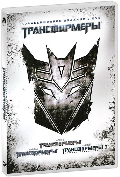 Трансформеры / Трансформеры: Месть падших / Трансформеры 3: Темная сторона Луны: Коллекционное издание (3 DVD) 2012
