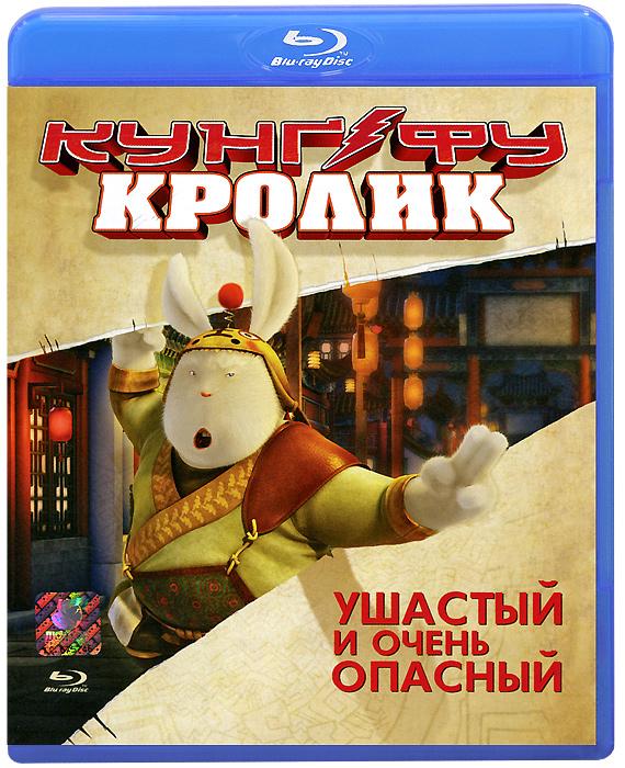 Кунг-фу Кролик (Blu-ray) кунг фу панда 2 3d blu ray