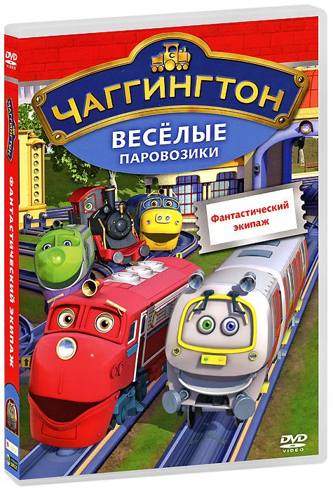 Чаггингтон: Веселые паровозики. Выпуск 7: Фантастический экипаж 2012 DVD