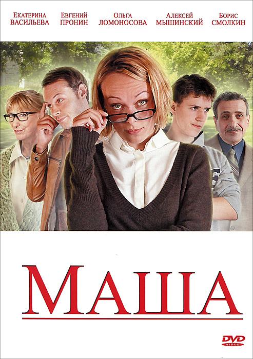 Маша 2012 DVD