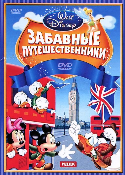 Walt Disney: Забавные путешественники 2012 DVD