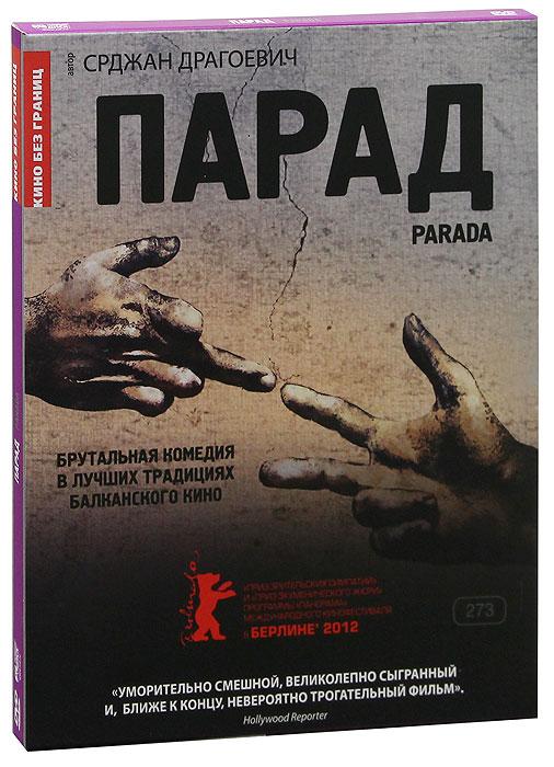 Парад 2012 DVD