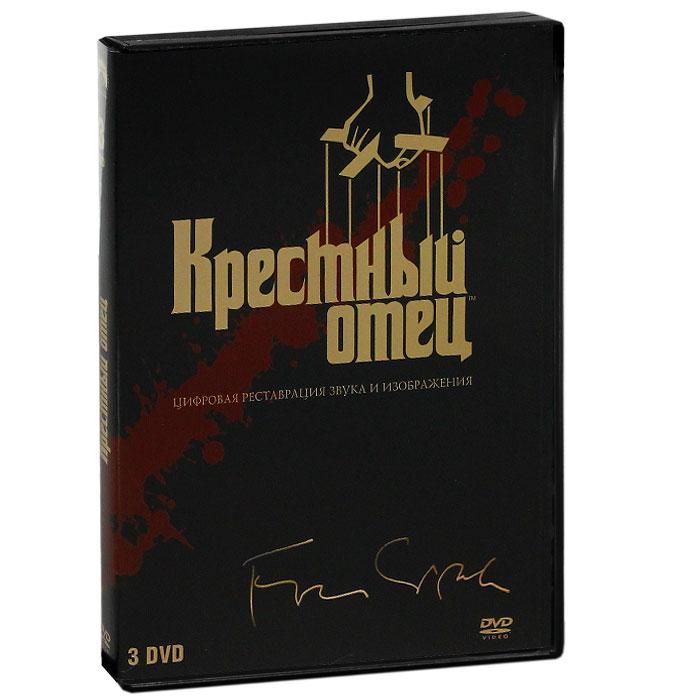 Крестный отец (3 DVD)  видеодиски нд плэй сборник фильмов крестный отец крестный отец 2 крестный отец 3