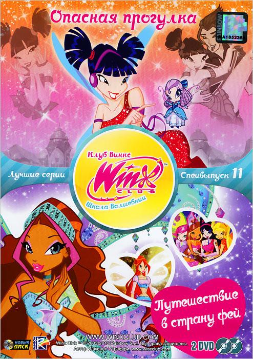 WINX Club: Школа волшебниц: Лучшие серии, специальный выпуск 11 (2 DVD)