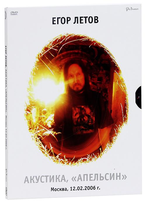 """Егор Летов: Акустика, """"Апельсин"""" - Москва, 12.02.2006 г. 2013 DVD"""