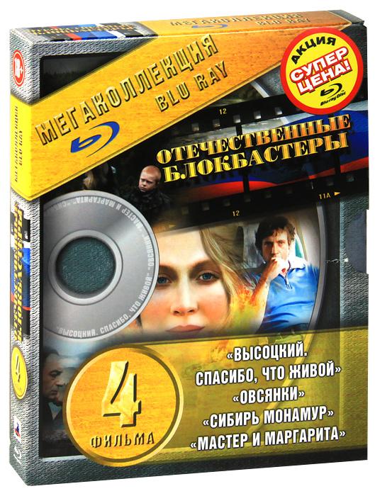 Отечественные блокбастеры (4 Blu-ray) 2012