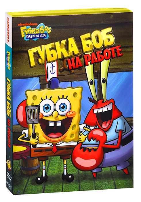 Губка Боб Квадратные Штаны: Губка Боб на работе, Выпуск 3 2013 DVD