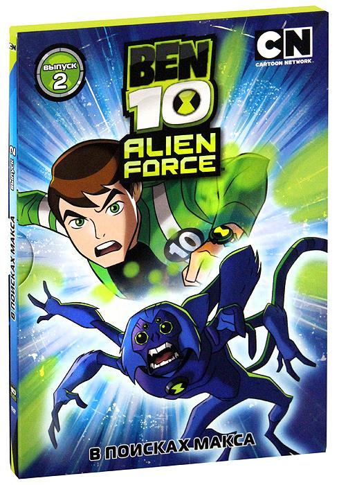 Бен 10. Инопланетная сила: Выпуск 2, В поисках Макса 2013 DVD