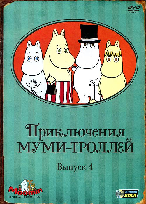 Приключения Муми-троллей: Выпуск 4, серии 20-26