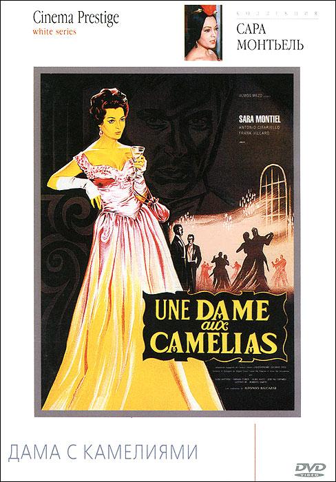 Коллекция Сары Монтьель: Дама с камелиями 2013 DVD