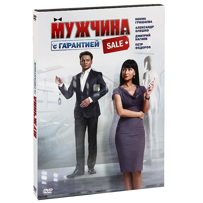 Мужчина с гарантией 2012 DVD
