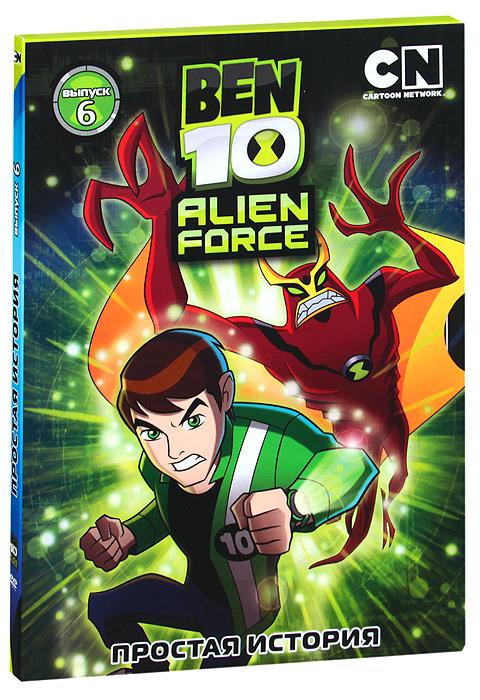 Бен 10. Инопланетная сила: Выпуск 6, Простая история 2013 DVD