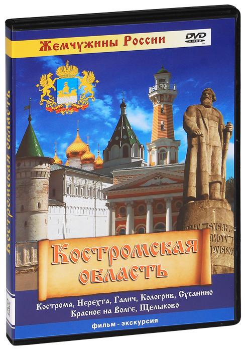 Костромская область 2010 DVD